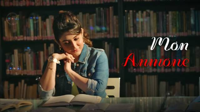 Mon Anmone Song Lyrics From The Bengali Movie Magic
