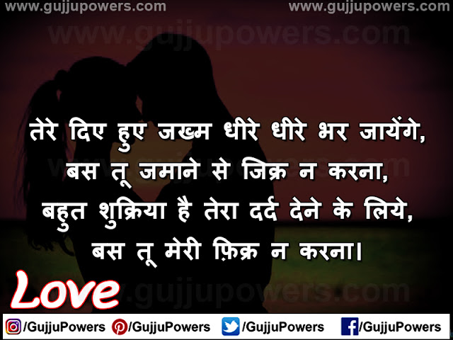 love shayari status download