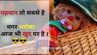 Pehchaan to sabse hai  Magar bharosa aaj bhi  Khud per hai.