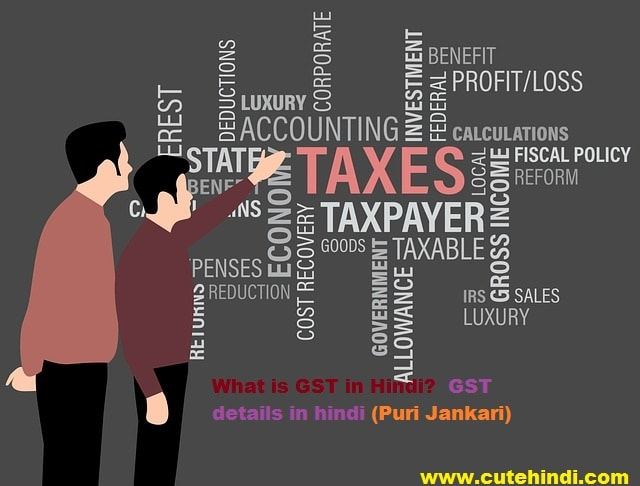 What is GST in Hindi? | GST details in hindi (Puri Jankari)