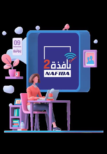 النسخة الثانية من برنامج نافذة Nafida 2 - مؤسسة محمد السادس للنهوض بالأعمال الاجتماعية للتربية والتكوين