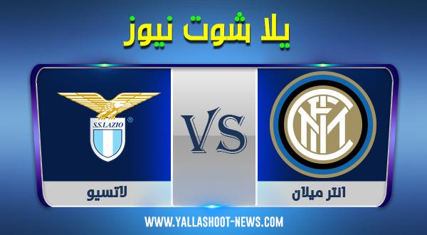 مشاهدة مباراة انتر ميلان ولاتسيو بث مباشر اليوم 04-10-2020 الدوري الايطالي