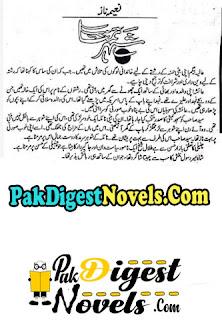 Shehr-E-Tamana Episode 14 By Naeema Naz