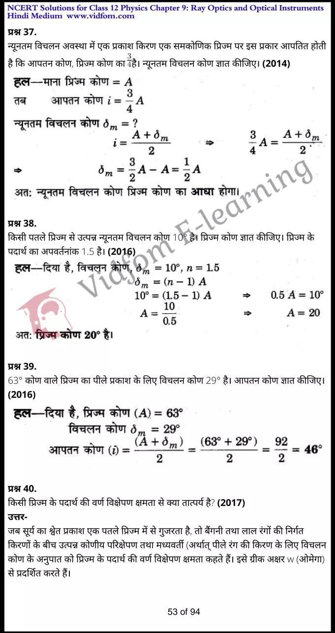 class 12 physics chapter 9 light hindi medium 53
