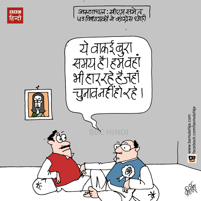 congress cartoon, arunachal pradesh, election cartoon, cartoons on politics, indian political cartoon