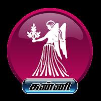 Chandrashtama Days 2021 Kanni Rasi