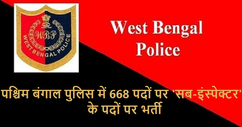 West Bengal Police jobs 2019