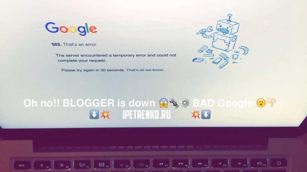 Google blogs down