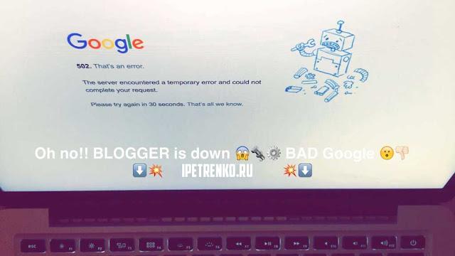 Популярный блогохостинг от Google - упал