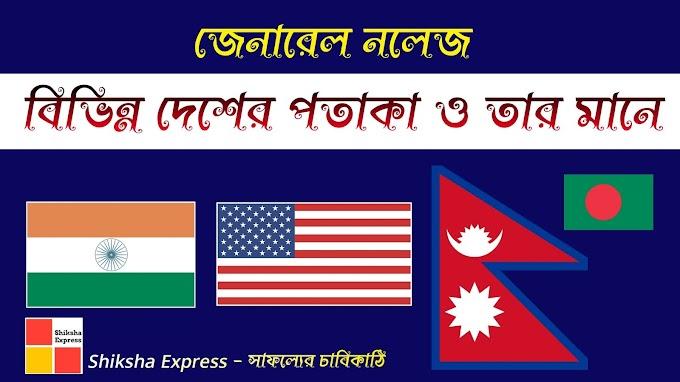 বিভিন্ন দেশের পতাকা ও তার মানেগুলি | Flags of various countries and it's meaning