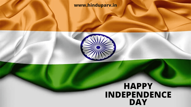 happy Independence day wishes in hindi english 2020