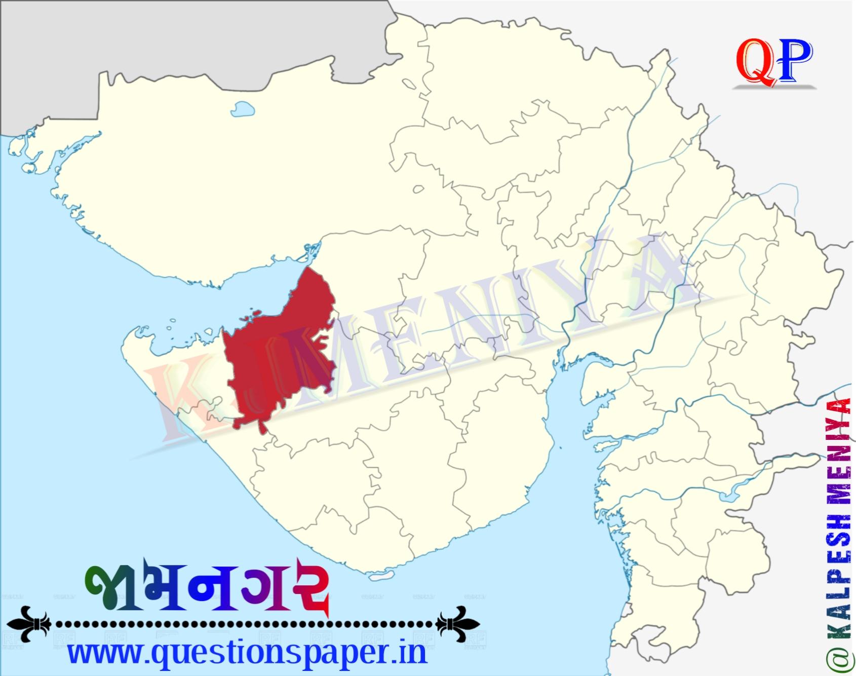 જામનગર જિલ્લો | Jamnagar Jillo