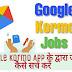 Google kormo App के द्वारा जॉब कैसे सर्च करें