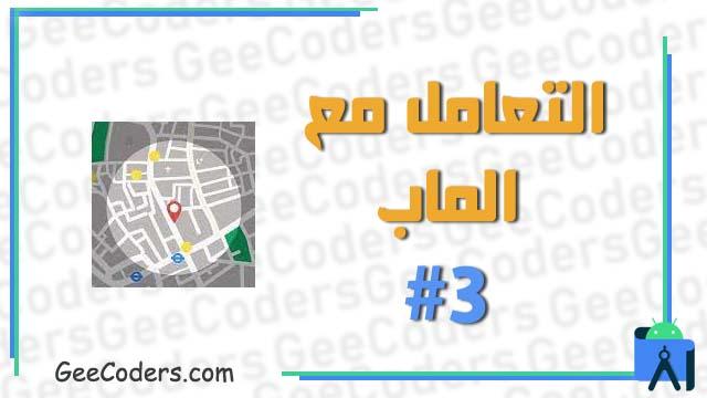 التعامل مع Map #3 : شرح كيف يمكنك تحديث بيانات موقع المستخدم بواسطة برنامج اندرويد ستوديو .