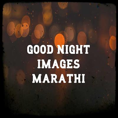 Top 55+ Good night Marathi images, शुभ रात्री मराठी प्रतिमा