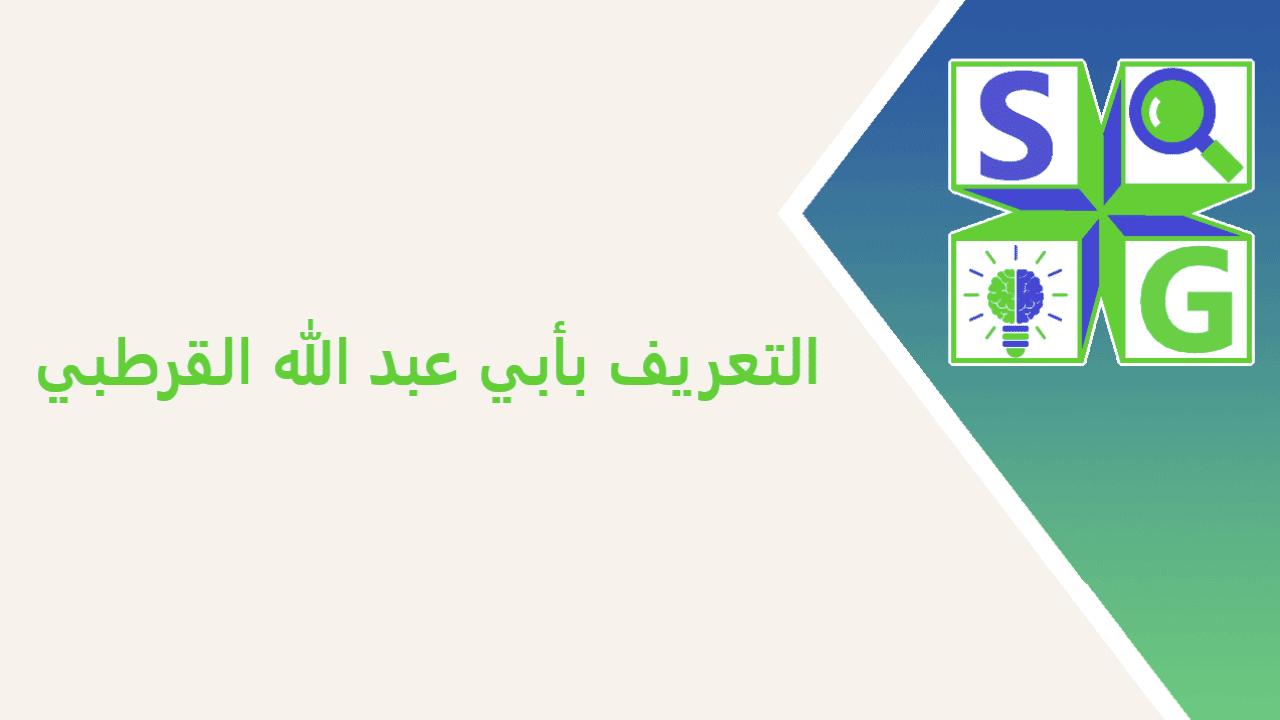 التعريف بأبي عبد الله القرطبي