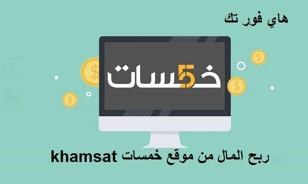 الربح من خمسات مجانا khamsat