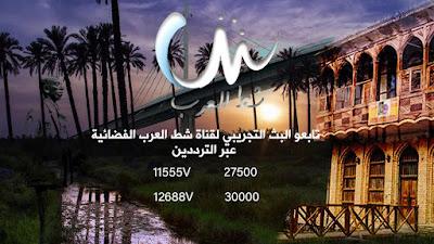 انطلاق البث التجريبي لقناة شط العرب في محافظة البصرة