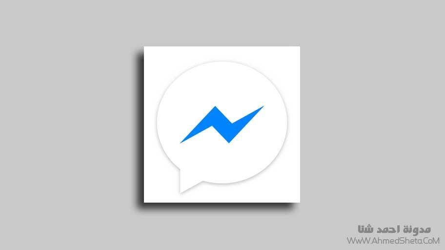 تنزيل تطبيق ماسنجر لايت Messenger Lite للأندرويد أحدث نسخة 2020