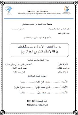 مذكرة ماستر: جريمة تبييض الأموال وسبل مكافحتها (وفقا لأحكام التشريع الجزائري) PDF