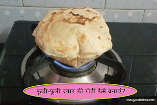 फूली-फूली ज्वार की रोटी कैसे बनाएं? (Jowar ki roti)