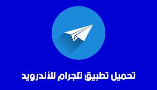 تنزيل تطبيق تلجرام Telegram آخر إصدار برابط مباشر