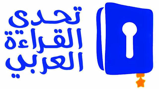 نتائج المسابقة الوطنية للدورة الخامسة لتحدي القراءة العربي 2020