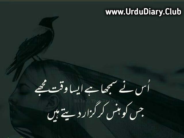 Os ne samjha hai aysa waqat mujhe