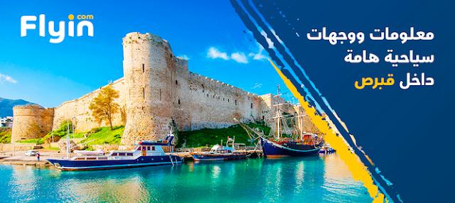 دليل السياحة في قبرص