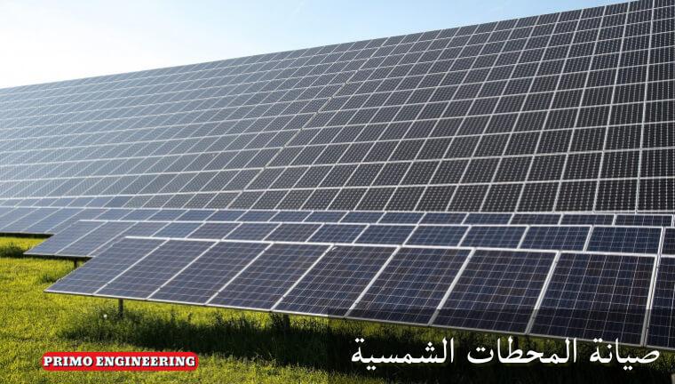 صيانة المحطات الشمسية ( صيانة الخلايا والانفرتر واللوحات ) بريمو هندسة