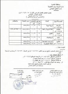جداول امتحانات القاهرة ترم أول 2016 المنهاج المصري 1780105_198286707181