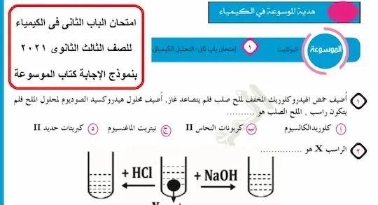 امتحان على الباب الثانى فى الكيمياء بنموذج الإجابة من كتاب الموسوعة للصف الثالث الثانوى 2021