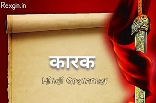 कारक किसे कहते हैं - karak hindi grammar