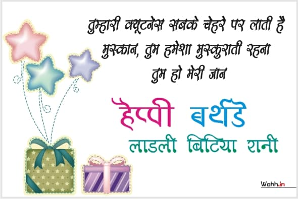 Special Birthday Wishes For Daughter In Hindi  Images From Mom And Dad