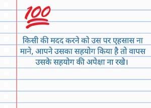 hindi-gyan-quotes