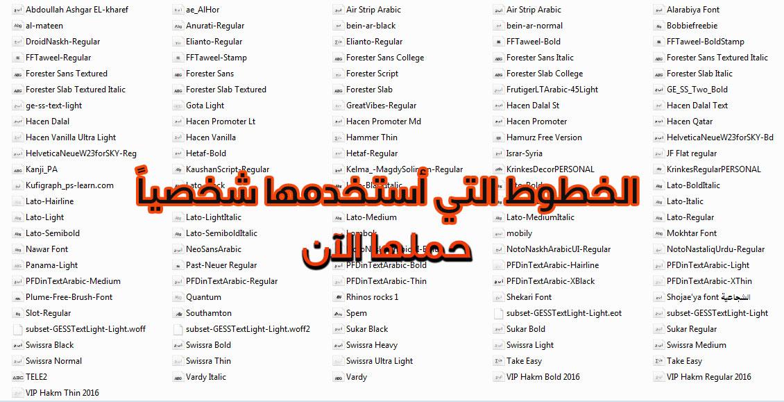 أفضل مجموعة خطوط عربية وانجليزية