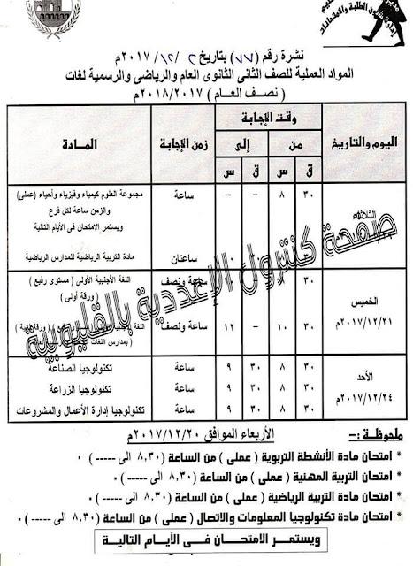 جدول امتحانات العملي للصف الثاني الثانوي 2018 محافظة القليوبية