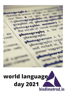 ENGLISH LANGUAGE DAY 2021 /अंग्रेजी दिवस 2021