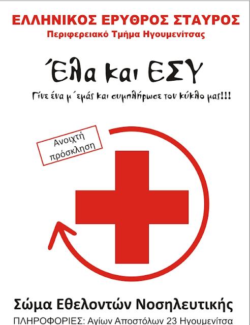 Ερυθρός Σταυρός Ηγουμενίτσας: Ξεκίνησαν οι εγγραφές για το Πρόγραμμα εκπαίδευσης Εθελοντών Νοσηλευτικής