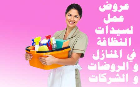 وظائف في مجال النظافة للنساء | الجزائر