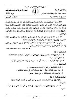 سحب موضوع اللغة العربية شهادة التعليم الابتدائي 2021