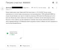 отзывы участников МММ-2011 октябрь 2020