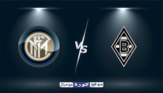 مشاهدة مباراة إنتر ميلان و بروسيا مونشغلادباخ بث مباشر اليوم 21-10-2020 في دوري أبطال أوروبا جو فور كورة