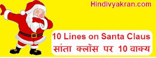 10 Lines / Sentences on Santa Claus in Hindi