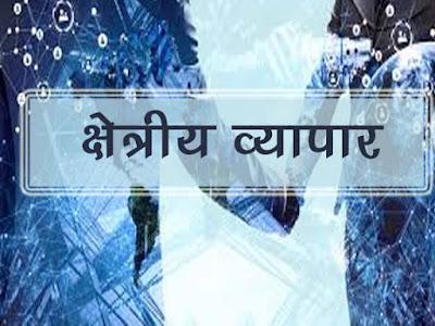क्षेत्रीय व्यापार   Regional trade GK in Hindi