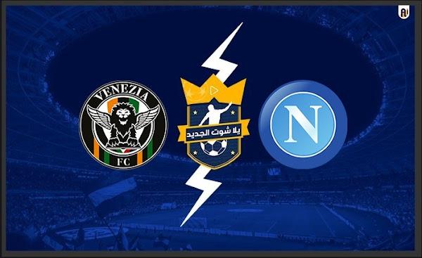 مشاهدة مباراة نابولي وفنيسيا