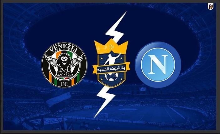 نتيجة مباراة نابولي وفنيسيا اليوم في الدوري الايطالي