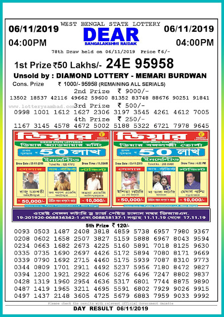 Sambad lottery 06-11-2019 West Bengal State Lottery Result 04.00 PM-lotterysambadresults.com