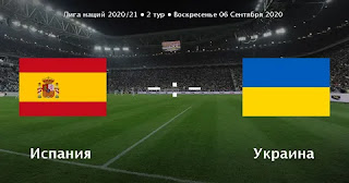 «Испания» — «Украина»: прогноз на матч, где будет трансляция смотреть онлайн в 21:45 МСК. 06.09.2020г.