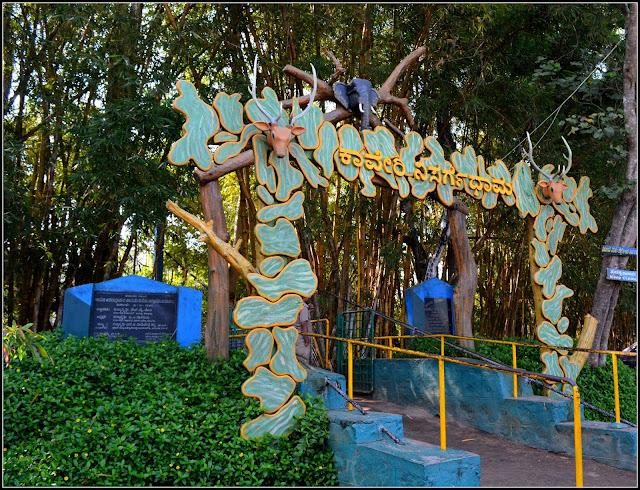 Nisargadhama Entrance